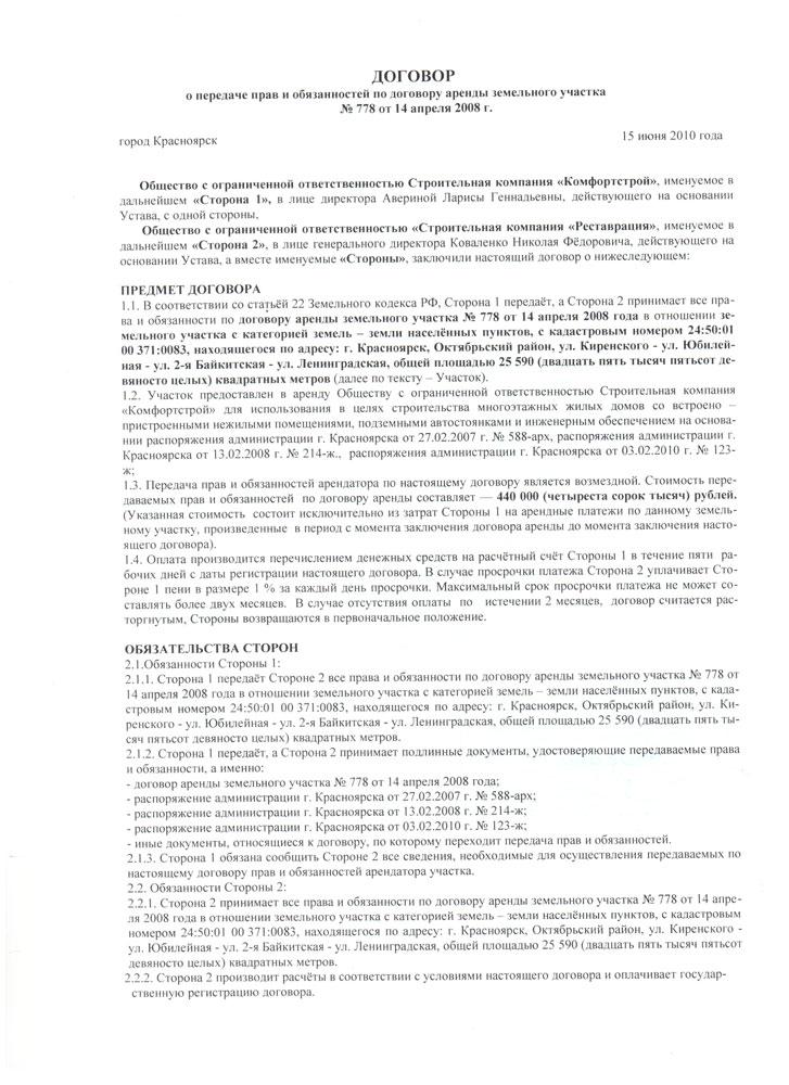Соглашение на передачу прав и обязанностей аренды земельного участка